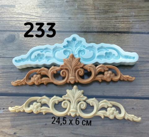 0233 Молд  мебельный Навершие