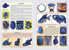 Всё о драгоценных камнях (Д. Стоун)