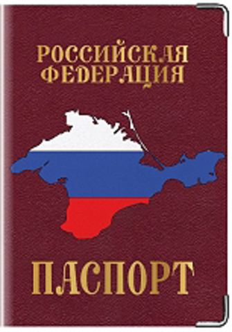 """Обложка для паспорта """"Россия с Крымом"""" (2)"""