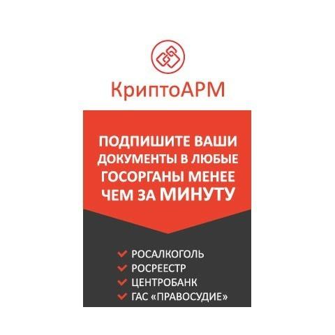 КриптоАРМ 5