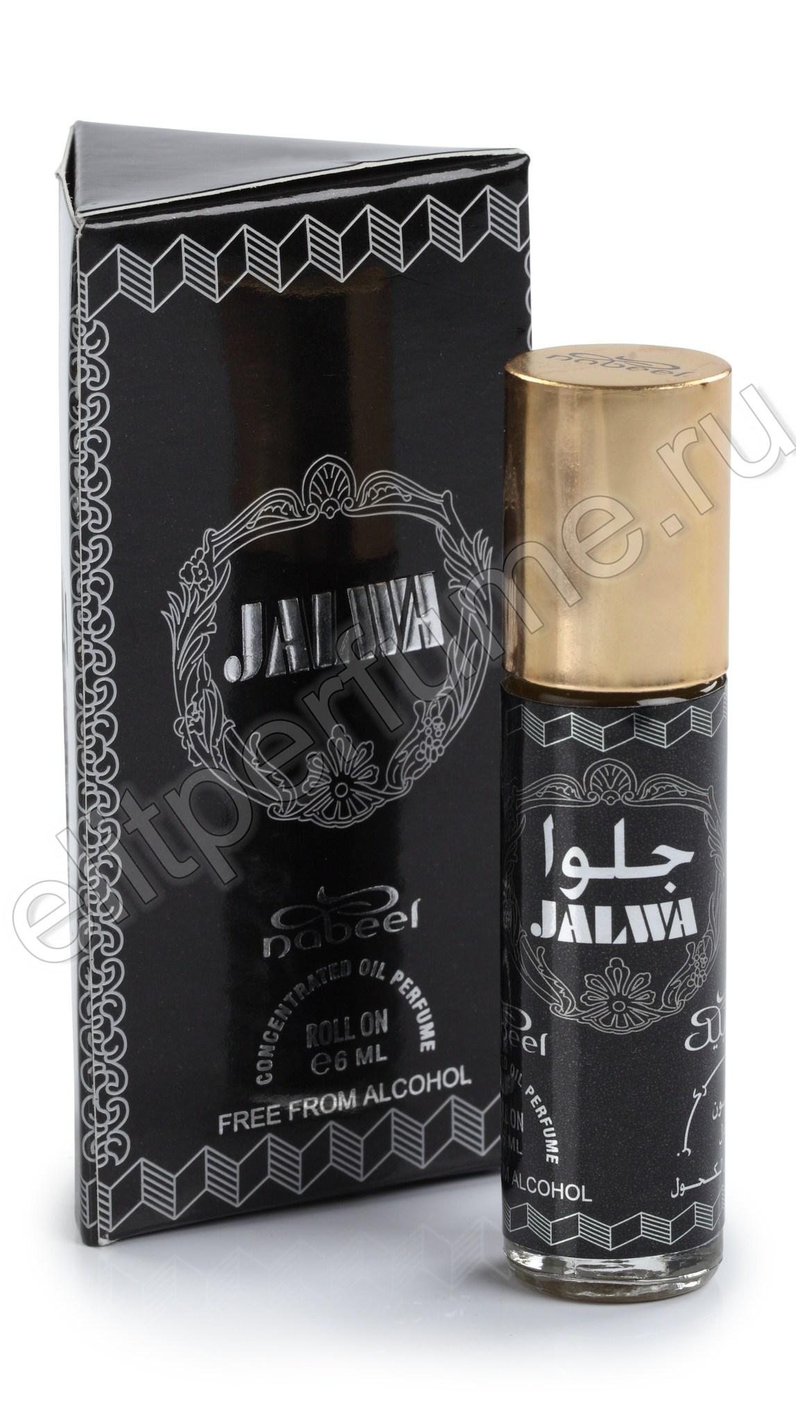 Джалва Jalwa 6 мл арабские мужские масляные духи от Набиль Nabeel Perfumes