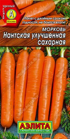 Морковь Нантская улучшенная сахарная тип ц/п