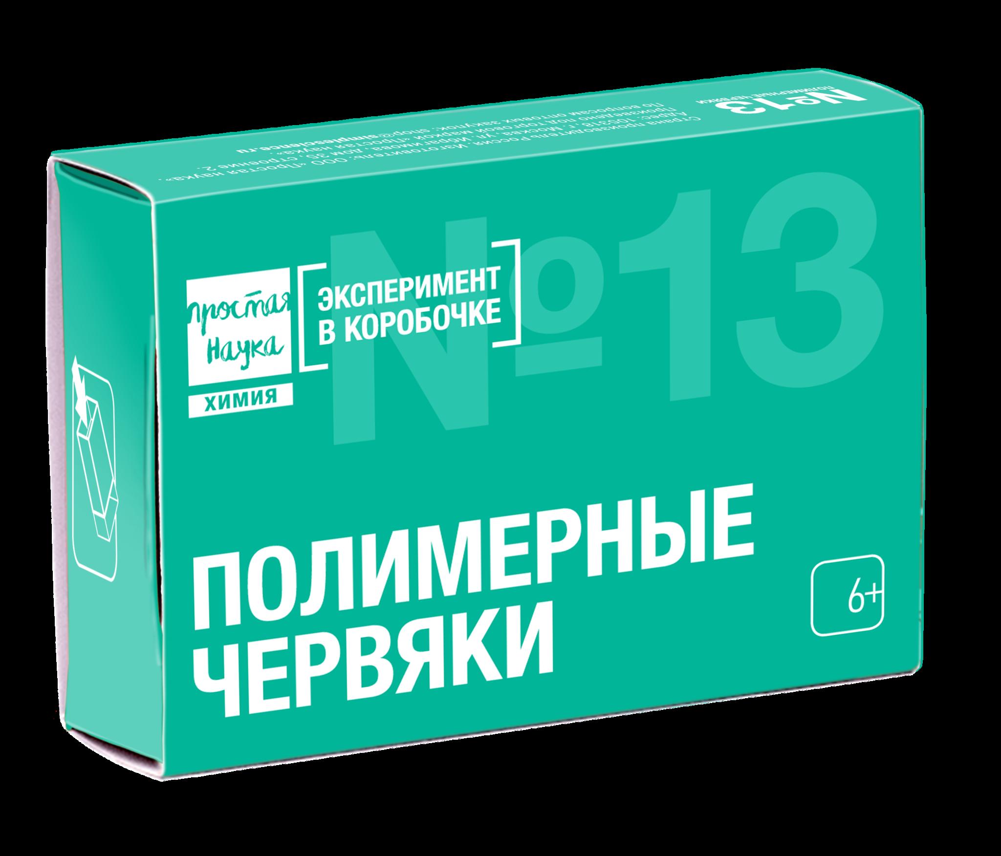 Набор №13 - Полимерные червяки - Эксперимент в коробочке - Простая Наука