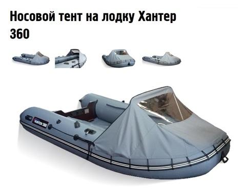 Носовой тент на лодку Хантер 360