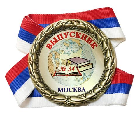 Медаль индивидуальная выпускнику с номером школы (большой глобус + учебники)