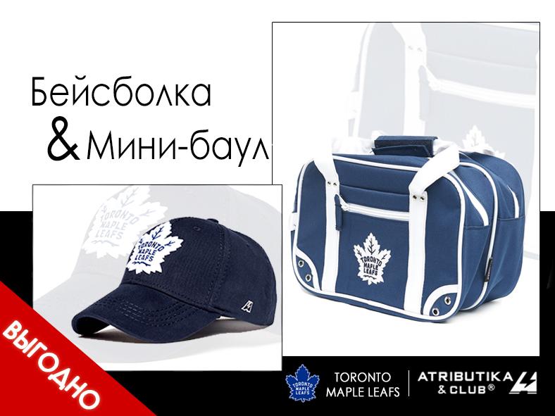 Комплект НХЛ Торонто Мейпл Лифс (бейсболка и мини-баул косметичка)