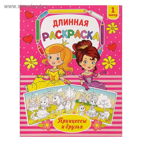 071-3057 Раскраска длинная «Принцессы и друзья»