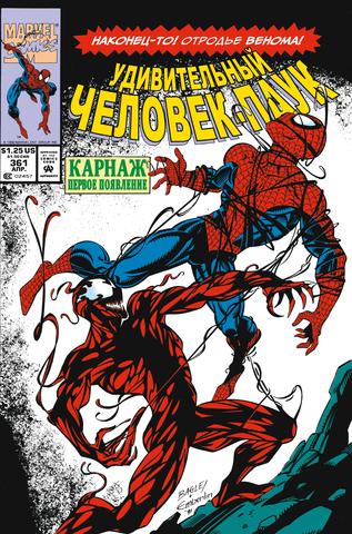 Удивительный Человек-Паук #361-363 (Первое появление Карнажа) предзаказ