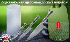 Набор из 3-х ножей Samura Bamboo + подставка и разделочная доска в подарок!