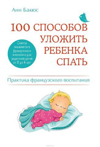 100 способов уложить ребенка спать.Эффективные советы французского психолога