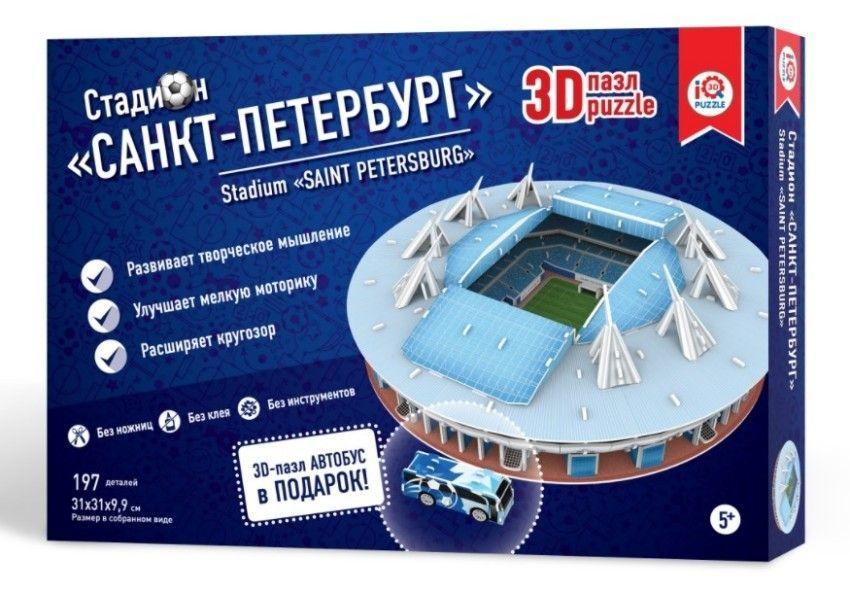 "3D-конструкторы стадионов Stadium ""Saint-Petersburg"" 