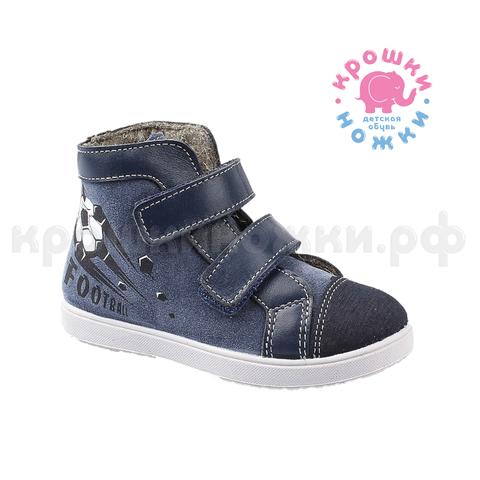 Ботинки  синие с мячом, Котофей (ТРК ГагаринПарк)
