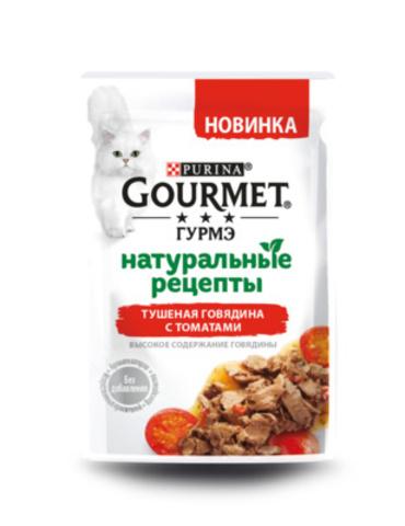 Gournet натуральные рецепты консервы для кошек тушеная говядина с томатами 75г