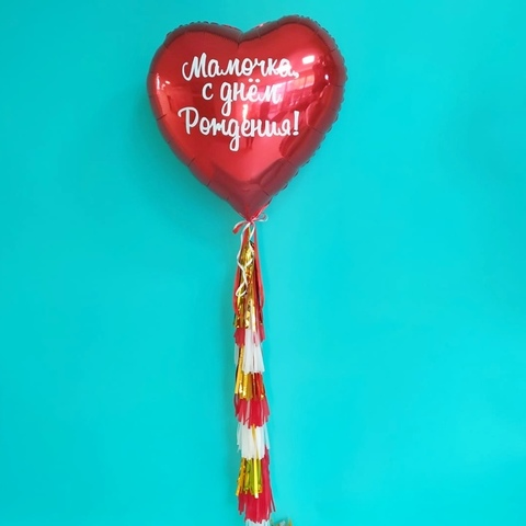 Фольгированный шар Сердце с надписью и хвостом