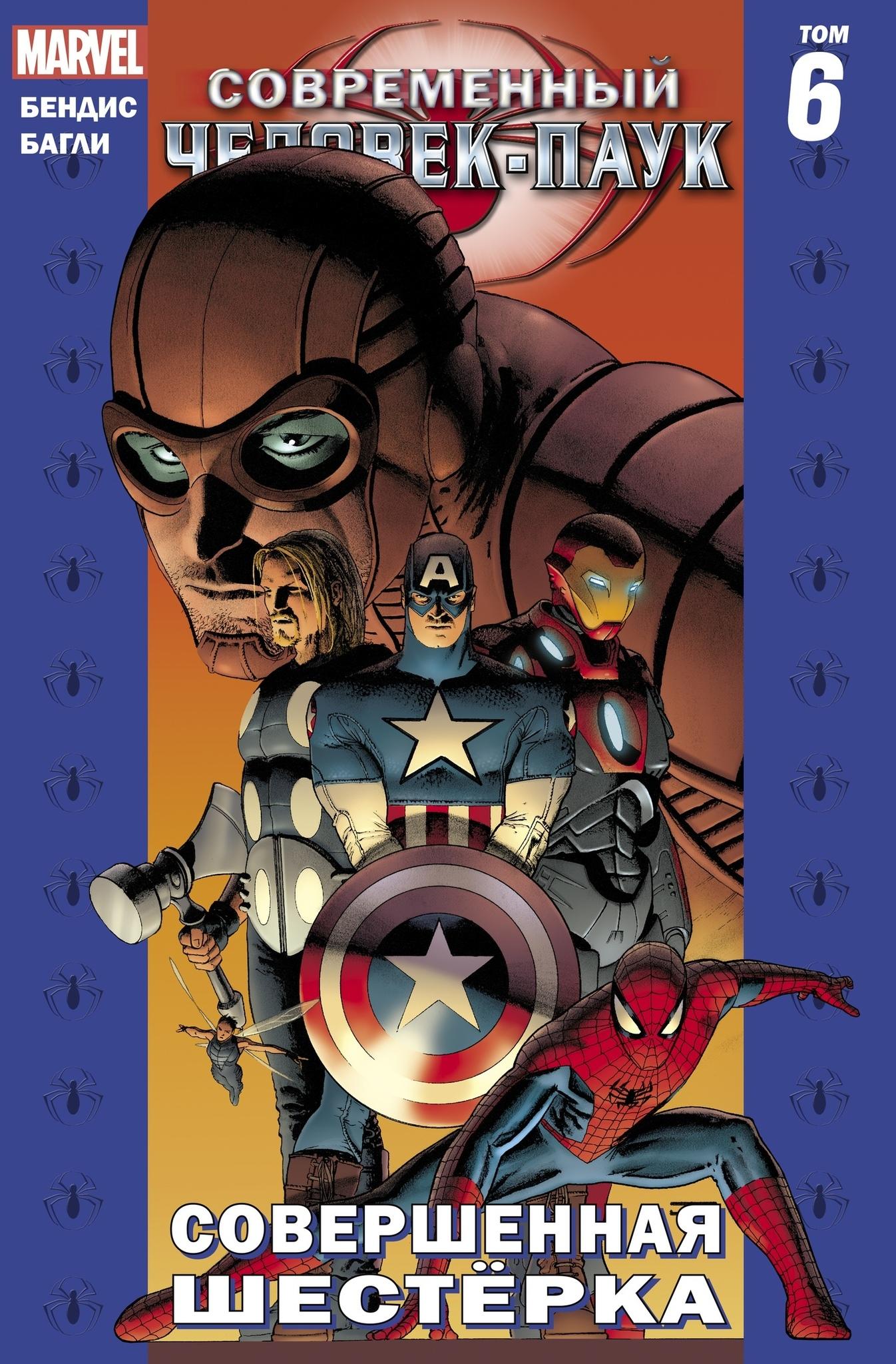 Современный Человек-Паук. Том 6. Совершенная Шестёрка.