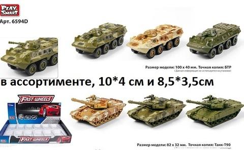 Танк мет. 6594Д БТР и Т-90 (Г)