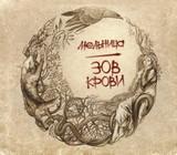Мельница / Зов Крови (Deluxe Edition)(CD)