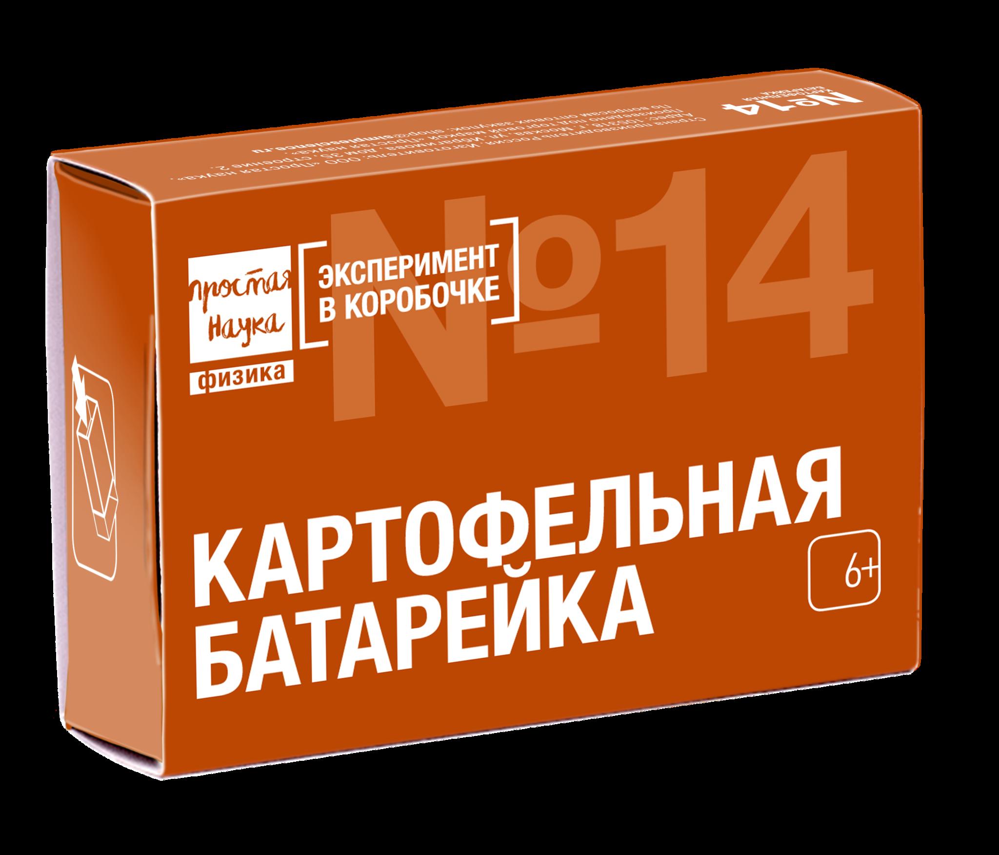Набор №14 - Картофельная батарейка - Эксперимент в коробочке - Простая Наука
