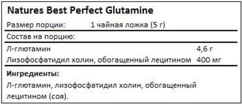 Глютамин Natures Best Perfect L-Glutamine