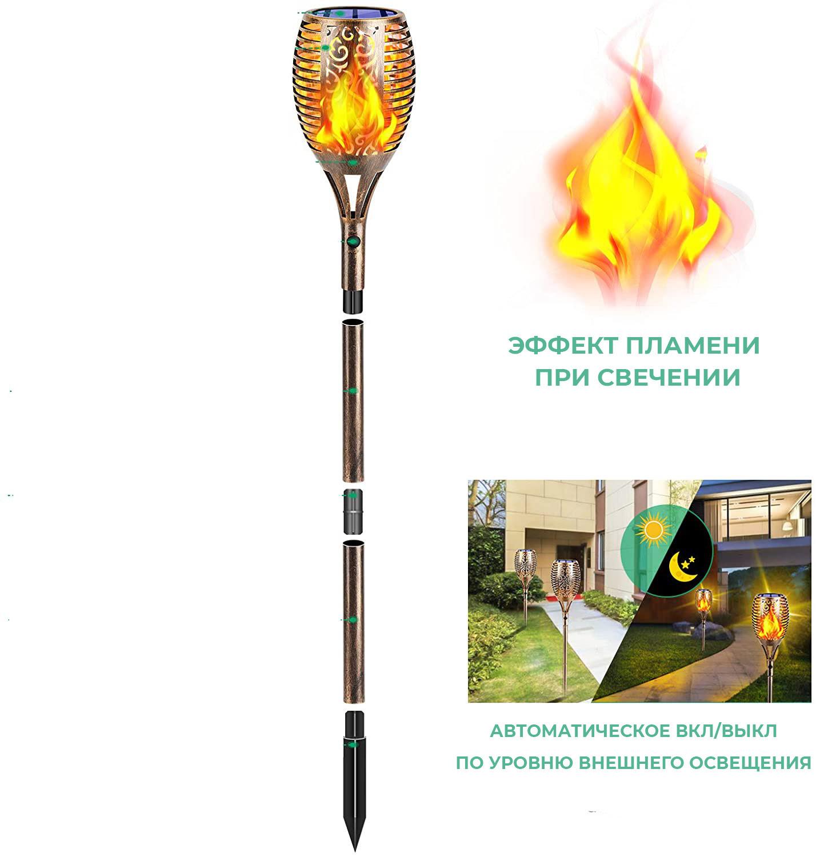 Светильник-факел EPECOLED GOLD с эффектом пламени (на солнечной батарее, 96LED)