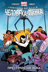 Комикс «Совершенные враги Человека-Паука. Том 2. Преступление века»