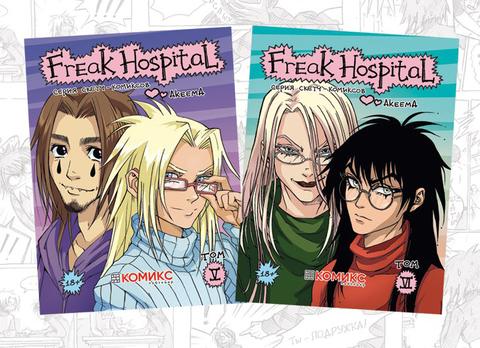 Freak Hospital (Комплект 5-6 книги)