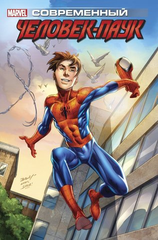 Майлз Моралес: Современный Человек-Паук. Том 1 (Альтернативная обложка)