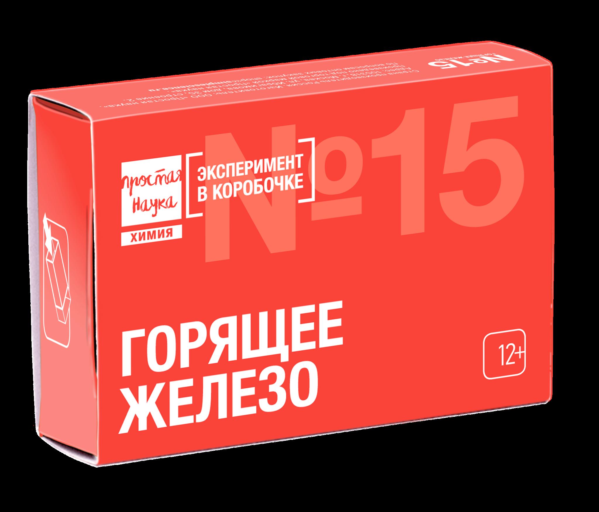Набор №15 - Горящее железо - Эксперимент в коробочке - Простая Наука