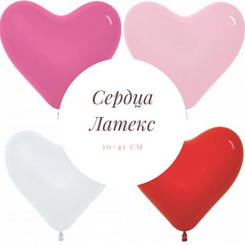 Шары латекс сердце 30 см и 41 см