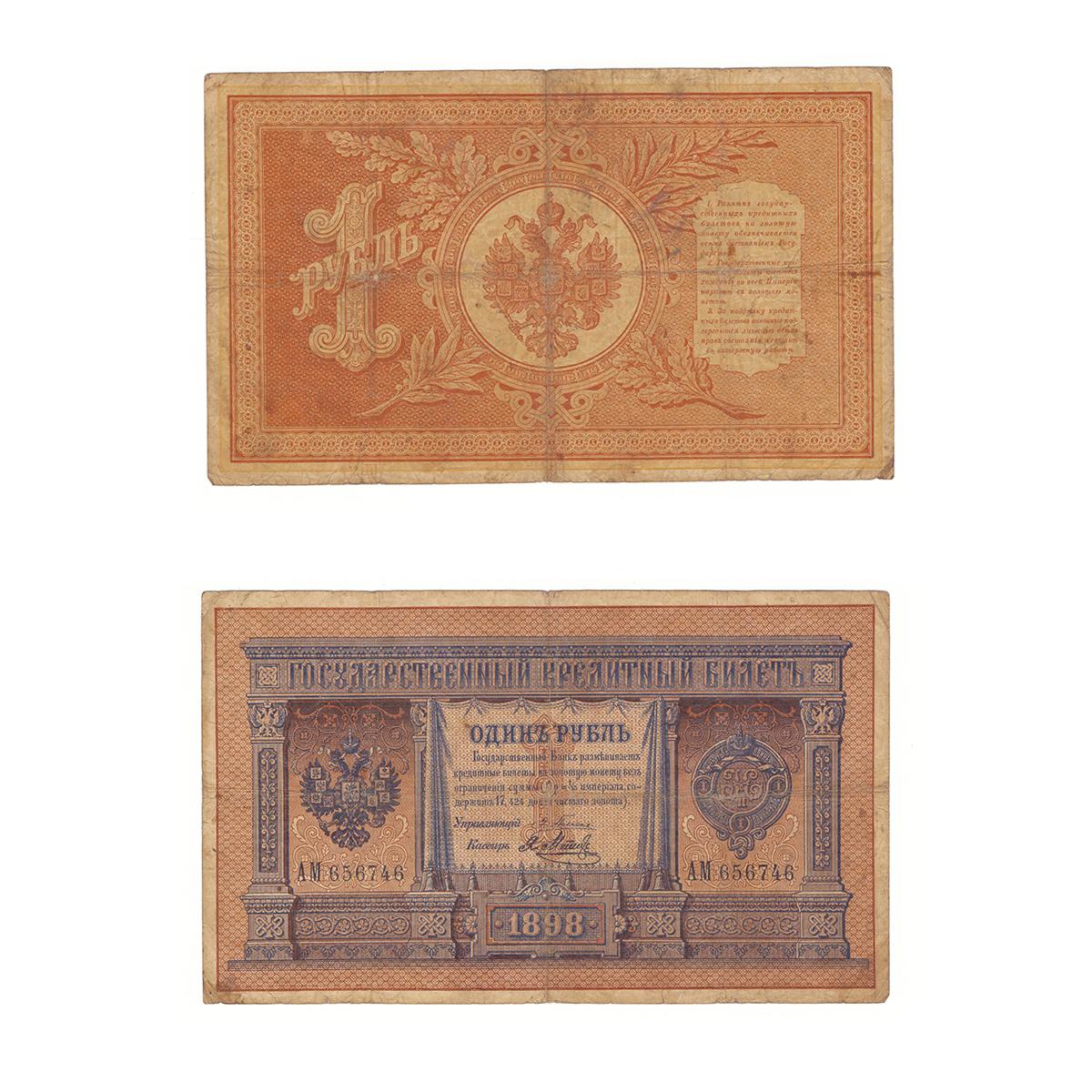 Кредитный билет 1 рубль 1898 Плеске Я.Метц (серия АМ 656746 ) VF
