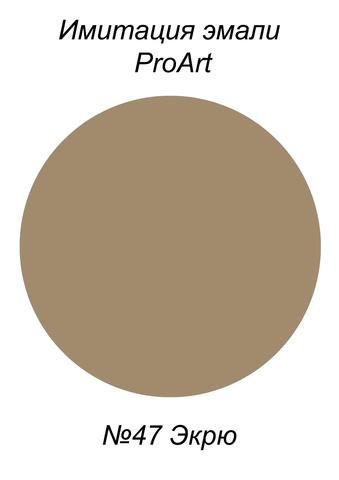 Краска для имитации эмали,  №47 Экрю, США