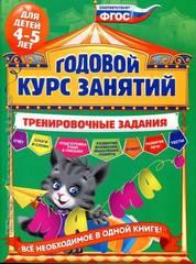 Годовой курс занятий. Тренировочные задания для детей 4-5 лет