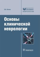 Основы клинической неврологии. Руководство