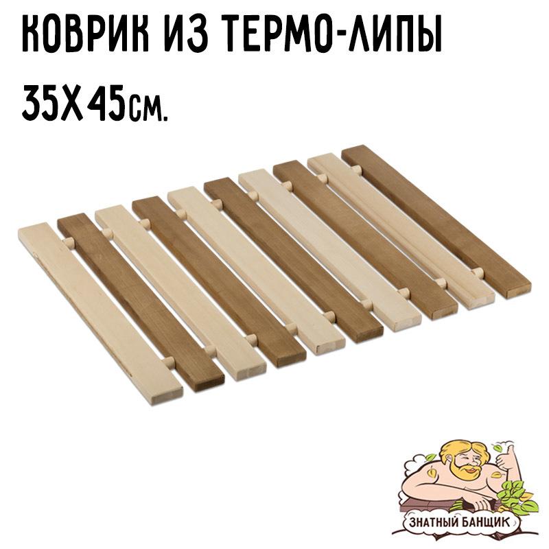 Коврик в парную деревянный термо-липа