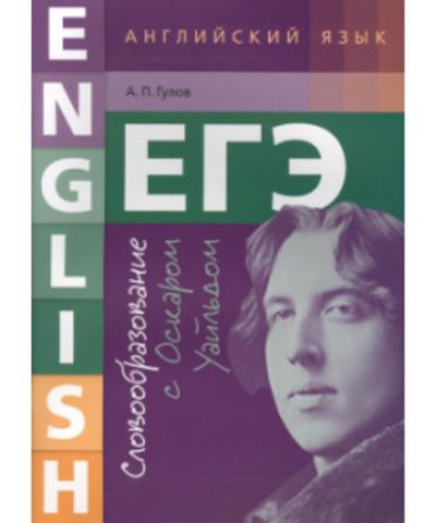 Гулов А. П. Словообразование с Оскаром Уайльдом. ЕГЭ. Английский язык