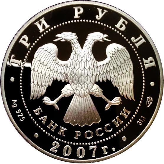 3 рубля 2007 год