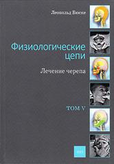 Физиологические цепи. Том V. Лечение черепа
