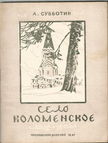 А. Субботин