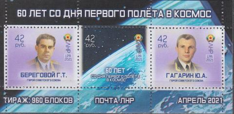 Почта ЛНР(2021 04.12.) 60 лет со дня первого полета в космос-блок