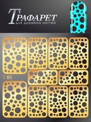 Трафареты для дизайна ногтей T 85