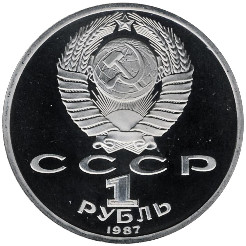 (Proof) 1 рубль 70 лет октябрьской революции (октябрь-70) 1987 г.