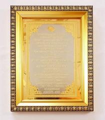 Гравюра «Молитва» малая позолоченная 15х11,5см