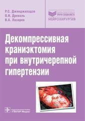 Декомпрессивная краниэктомия при внутричерепной гипертензии