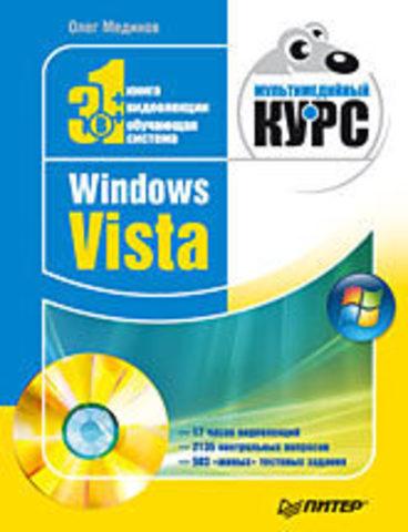 Windows Vista. Мультимедийный курс (+DVD)