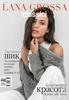 Журнал Classici #19