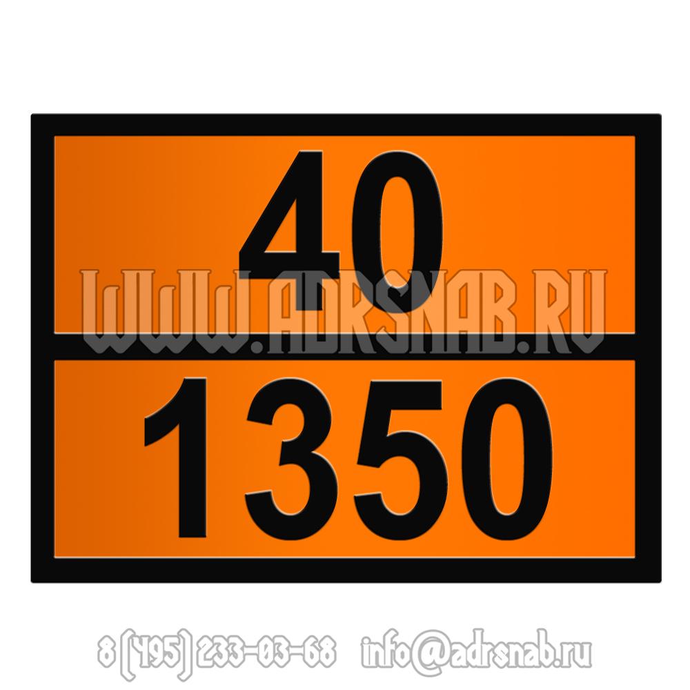 40-1350 (СЕРА)