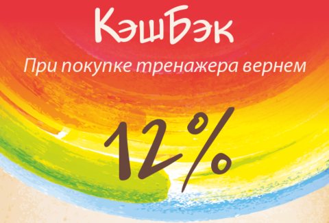 Сертификат на КэшБэк 12% (150002493)