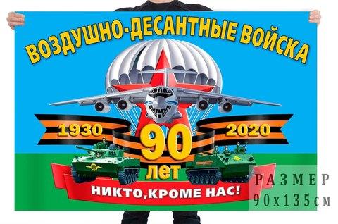 Купить флаг 90 лет вдв - Магазин тельняшек.ру 8-800-700-93-18Флаг 90 лет ВДВ 90х135 см в Магазине тельняшек