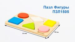 Рамка-вкладыш Alatoys Фигуры ПЗЛ1505