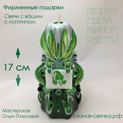 Резная свеча Подарочная с логотипом v1